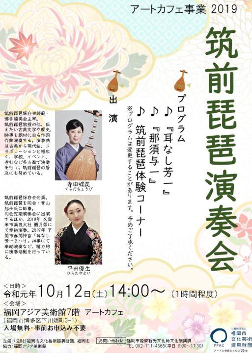 【サムネイル用】191012 アートカフェ事業(筑前琵琶)チラシ