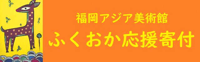 ①191115-1121_福岡応援寄付