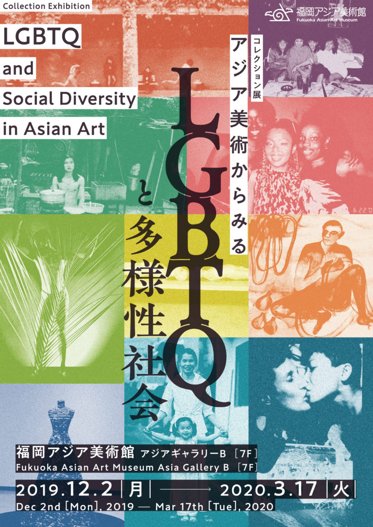 LGBTQと多様性社会_ポスター(RGB)