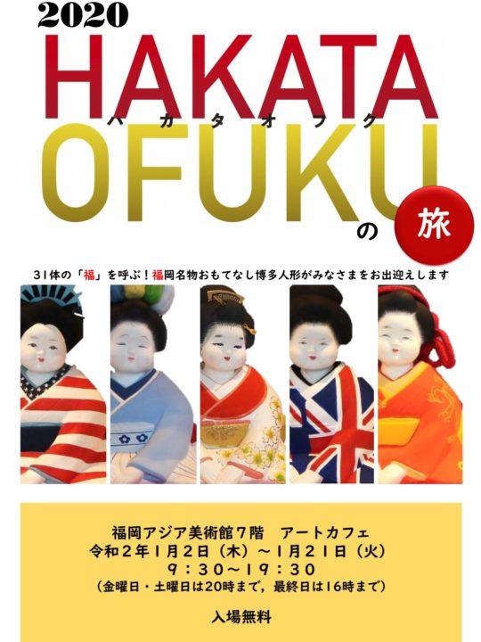 HakataOfuku