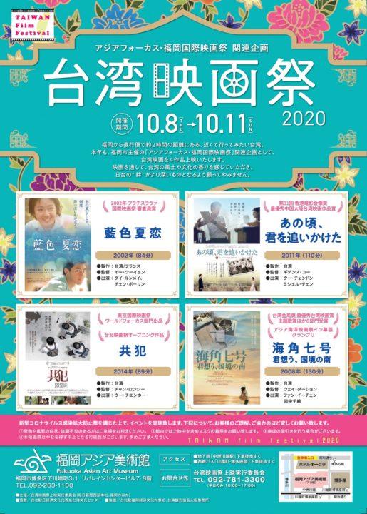 台湾映画祭チラシ画像
