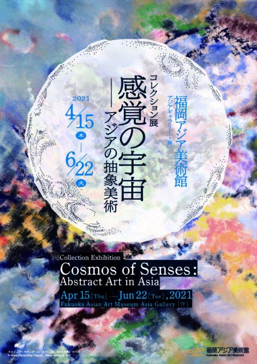 感覚の宇宙_poster_0408