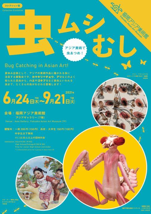 虫・ムシ・むし展_ポスター RGB 【福岡アジア美術館】