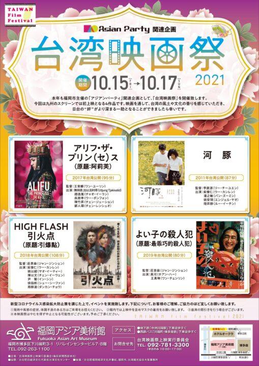 (サムネ)台湾映画祭2021_A4チラシ_表再
