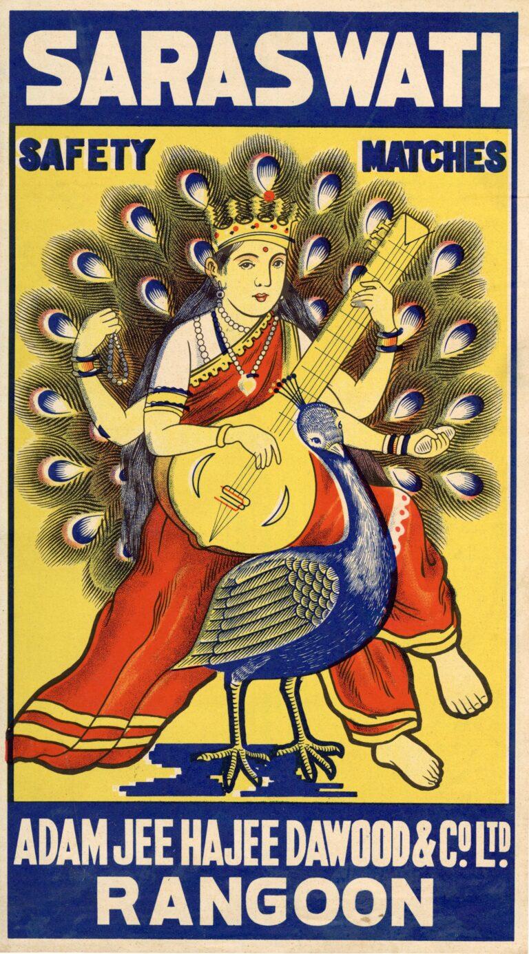 《サラスヴァティー》19世紀末-20世紀初頭、黒田豊コレクション